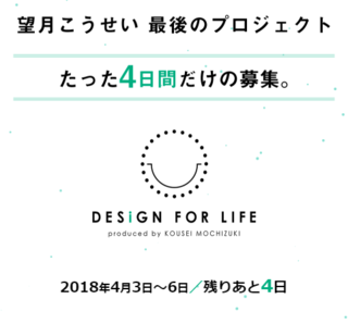 DESiGN FOR LIFE Project.PNG