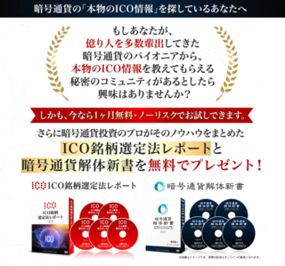 【CCC】ICO選定法レポート無料プレゼント.PNG