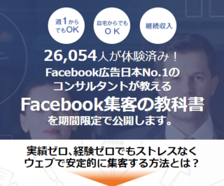 Facebook集客の教科書.PNG