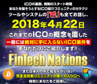 Fintech Nations.PNG