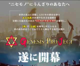 GENESIS PROJECT.PNG