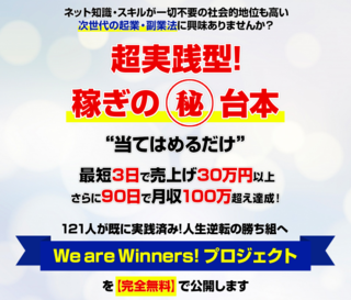 We are Winners!プロジェクト.PNG