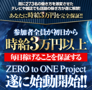 ZERO to ONEプロジェクト.PNG