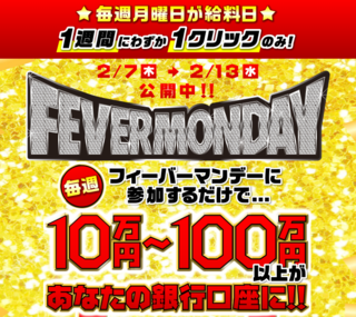 FeverMonday.PNG