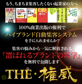 THE・権威.png